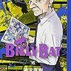 『BILLY BAT(ビリーバット) 16』 浦沢直樹 長崎尚志 モーニングKC 講談社