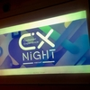 CXnightに参加してきました!話したこと+αのまとめ