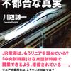 リニア中央新幹線に「ちゃぶ台返し」はありうるか? 『超電導リニアの不都合な真実』川辺謙一著