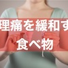 生理痛がひどい女性へ!痛みを緩和する食べ物を紹介!
