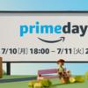 Amazon最強のセール!プライムデーのお得情報まとめ!