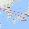 エティハド航空とパキスタン航空で日本-北京という以遠ルートを試した弾丸旅行まとめ