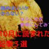 【固定】10月に読まれた記事3選