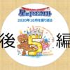 【星ドラ】2020年10月を振り返る_後編(イベント・ふくびき・星のダイゴクエスト・現実のニュースetc…)