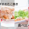 大阪のたこ焼き人気店を食べ比べ!一番おいしかったのは・・・