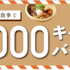 復活!! EPARKグルメ2,000円キャッシュバックキャンペーン