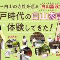 江戸時代の白山参詣を体験!「白山詣双六」で金沢〜白山の寺社を巡ってきました【PR】