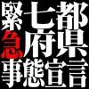 緊急事態宣言 2020.04.07 17:45