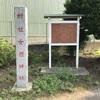 梅田の村社女體神社の創建は平安時代だった⁉