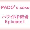 ハワイ研修 Episode1