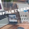 【初心者必見!】はてなブログでリストをカスタマイズする方法!