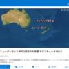 3月5日(金)ニュージーランドで大地震M8・1震源の深さ10k、
