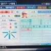 100.オリジナル選手 工藤慶和選手 (パワプロ2018)