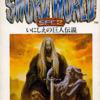 RPGではありえない 禁断の裏技が凄い  ソードワールド2  スーパーファミコン