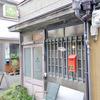 【天六 喫茶路地】路地裏にある長屋リノベ喫茶店