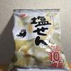 今だけ10%増量!木村のあられ『塩せん』を食べてみた!