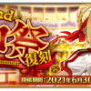 【FGO】Grandネロ祭復刻