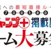 掲載への最短直接ルート! プロのための少年ジャンプ+掲載読切ネーム大募集!