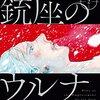 銃座のウルナ / 伊図透(1)(2)、辺境の小島で歯茎と歯の蛮族ヅードと戦う女たち