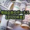 零細企業のボーナス【2020年夏】コロナの影響で大幅ダウン?