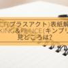 +act(プラスアクト)表紙解禁!King&Prince(キンプリ)見どころは?