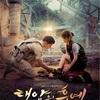 韓国ドラマ「太陽の末裔 Love Under The Sun」感想 制服好きは絶対好きなやつ