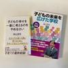 【ブックレビュー📚】陰山英男 先生の著書『子どもの幸せを一番に考えるのをやめなさい』他