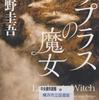 東野圭吾の『ラプラスの魔女』を読んだ