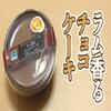 ラム香るチョコケーキ(ファミリーマート)、ケンズカフェ東京監修!洋酒には注意の大人な味わい!