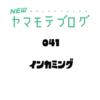 NEWヤマモテブログ (41)