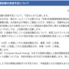 情報処理技術者試験 令和3年(2021年)以降の開催の変更