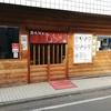 【讃岐うどん條辺】 元巨人軍イケメン投手の人気店に行ってきた!