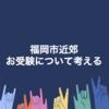 福岡市 小学校受験について:結局しなくていいかな