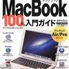 Macbook Airを買った