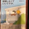 『結婚しなくていいですか。』益田ミリ