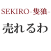 「SEKIRO: SHADOWS DIE TWICE | 隻狼」が絶対売れると思う理由
