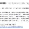 新型コロナウイルス:日本政府の感染症危険情報レベル引き上げと香港の飲食及びホテル業界の状況など(COVID-19)