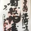 2017.5.1 京都 【石像寺】
