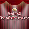 2018年 ドラマ年間ランキング 〜視聴した作品を総まとめ
