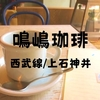 【上石神井カフェ】珈琲専門店が駅近に「鳴嶋珈琲」こだわりの一杯を西武沿線で