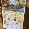 浜松の湯風景しおりで、リニューアル6周年祭!露店や優待券!お風呂の後は、丸亀製麺の半額うどん!