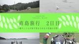 【旅log】香川県 直島旅行②:美術館エリアを堪能