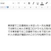 Googleドキュメントの音声入力で、文字起こしを試してみました