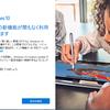 Windows10 1703 Creators Updateのアップデート所要時間は?