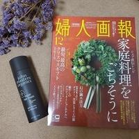 【婦人画報】売り切れ続出!約58%オフってめちゃくちゃお得すぎるスペシャルブック