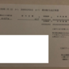 【配当】GMOフィナンシャルホールディングス(7177)より配当の案内が届きました