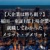 【大企業は勝ち組?】早稲田⇨東証1部上場企業へ就職してわかったメリット・デメリット