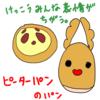 もみじ山&市川市動植物園、ピーターパン(20171210_04)