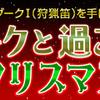 【MHF-ZZ】 公式サイト更新情報まとめ 12/12~12/19