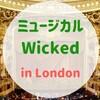 ミュージカル『Wicked/ウィキッド』 in London